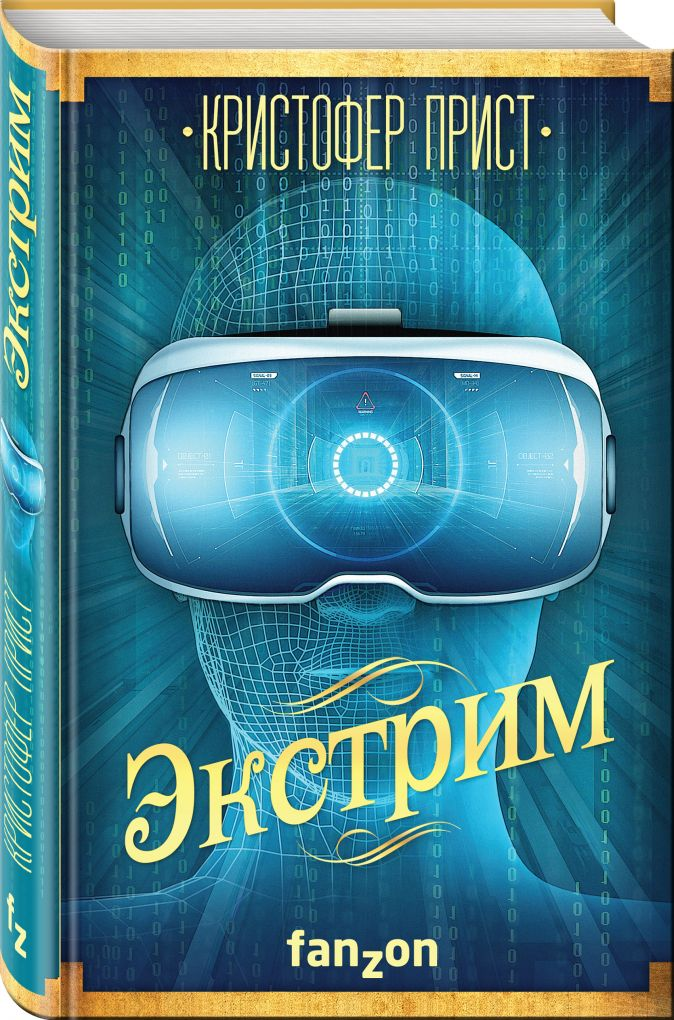 Кристофер Прист - Экстрим обложка книги