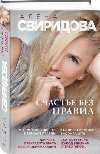 Алена Свиридова - Счастье без правил обложка книги