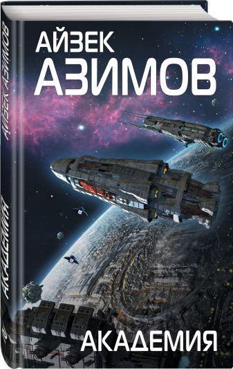 Айзек Азимов - Академия обложка книги