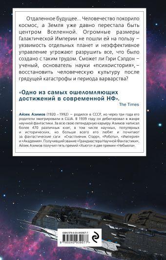 Академия Айзек Азимов