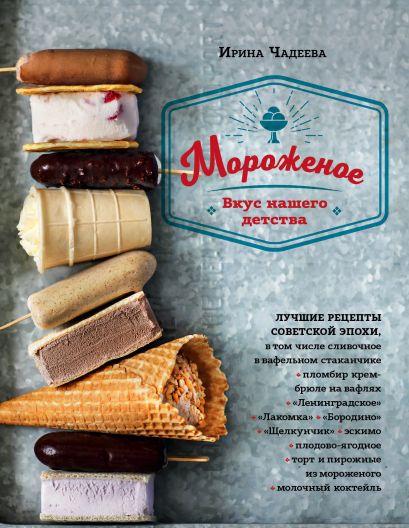 Мороженое. Вкус нашего детства - фото 1