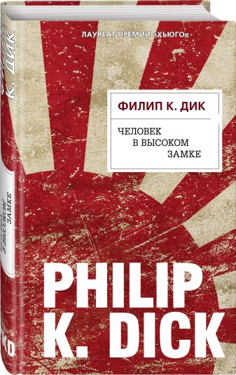 Филип К. Дик - Человек в Высоком замке обложка книги