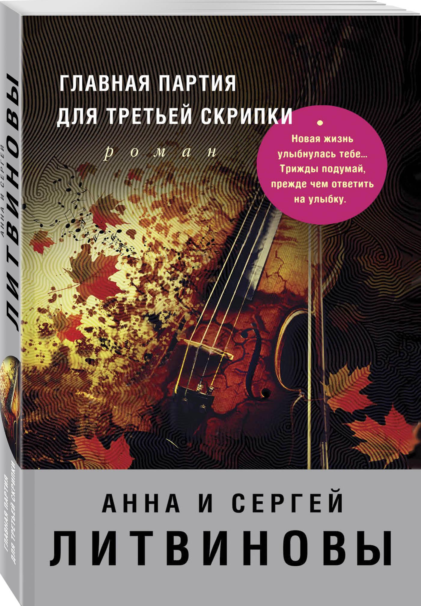 Литвинова А.В., Литвинов С.В. Главная партия для третьей скрипки литвинова а литвинов с ideal жертвы