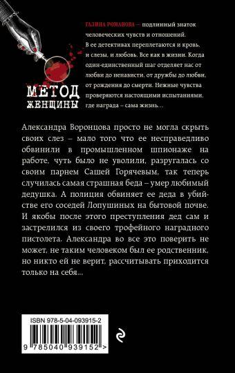 Последнее прибежище негодяя Галина Романова