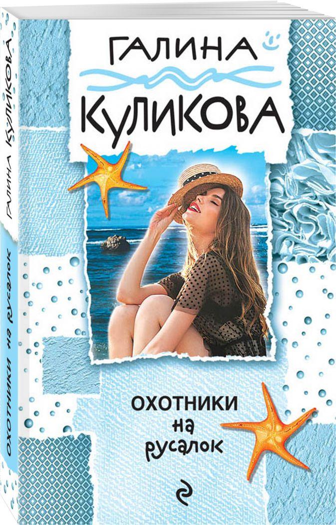 Галина Куликова - Охотники на русалок обложка книги