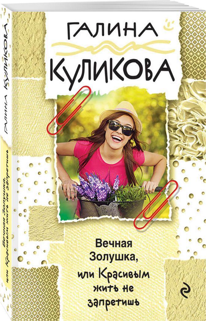 Галина Куликова - Вечная Золушка, или Красивым жить не запретишь обложка книги