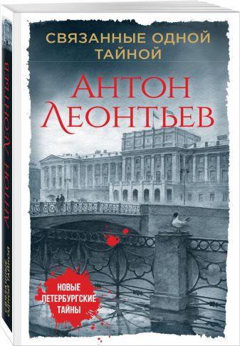 Антон Леонтьев - Связанные одной тайной обложка книги
