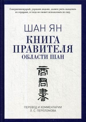 Шан Ян - Книга правителя области Шан обложка книги