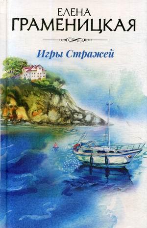 Граменицкая Е. - Игры стражей обложка книги