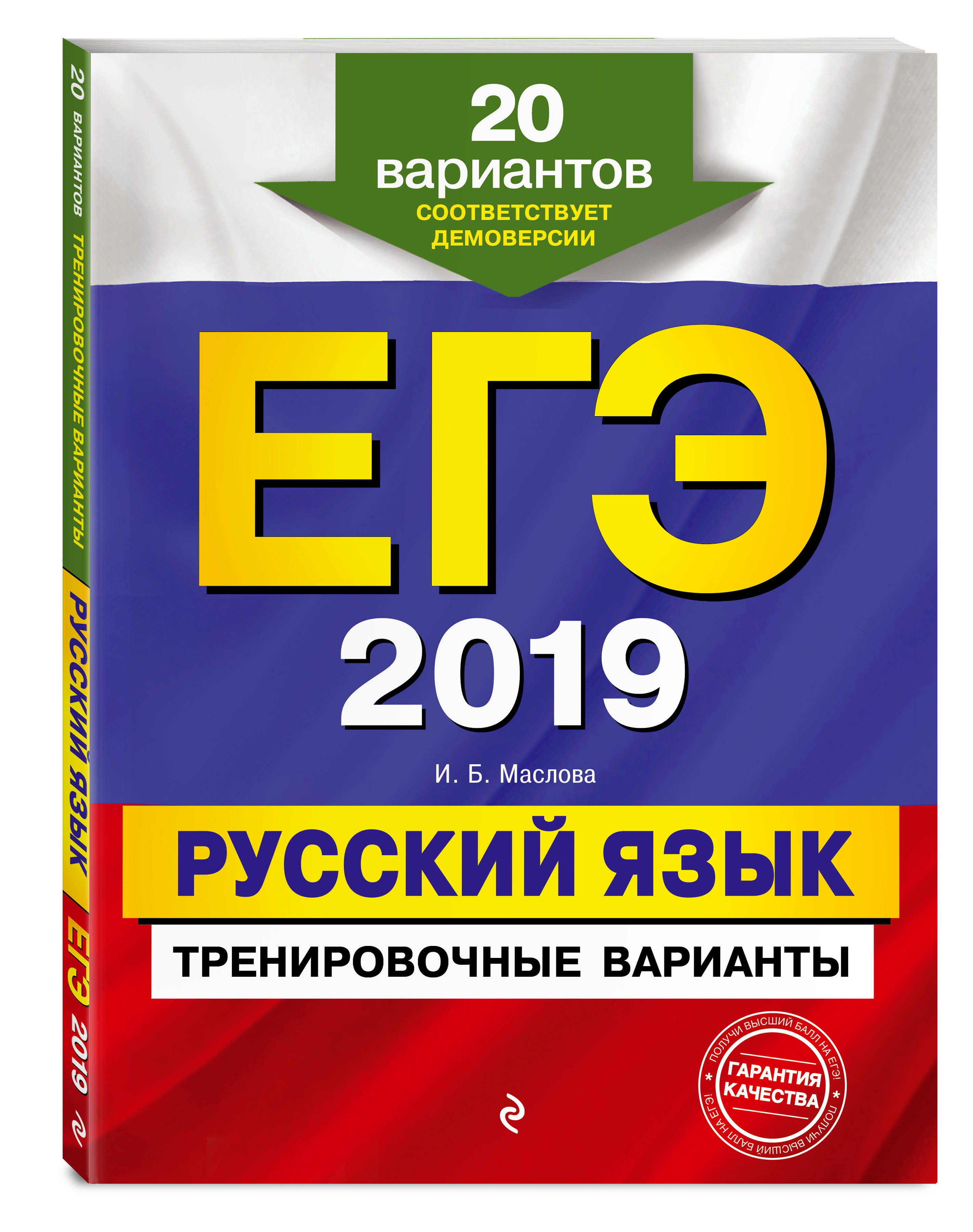 ЕГЭ-2019. Русский язык. Тренировочные варианты. 20 вариантов