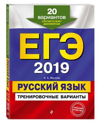 И. Б. Маслова - ЕГЭ-2019. Русский язык. Тренировочные варианты. 20 вариантов обложка книги