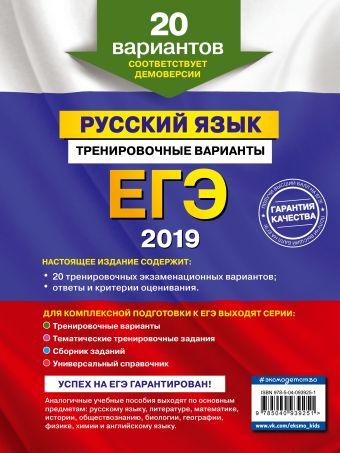ЕГЭ-2019. Русский язык. Тренировочные варианты. 20 вариантов И. Б. Маслова