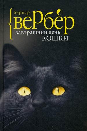 Вербер Б. - Завтрашний день кошки обложка книги