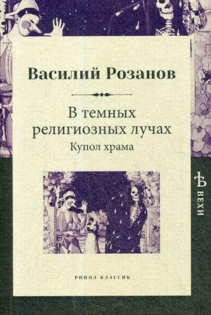 Розанов В. В темных религиозных лучах. Купол храма