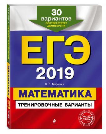 ЕГЭ-2019. Математика. Тренировочные варианты. 30 вариантов В. В. Мирошин
