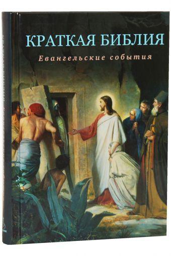 Краткая Библия. Евангельские события от Рождества до Вознесения Господа Иисуса Христа Сергей Воробьев