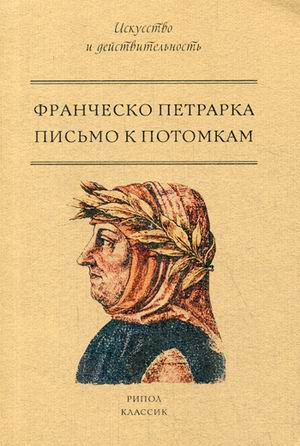 Петрарка Ф. Письмо к потомкам франческо петрарка моя тайна или книга бесед о презрении к миру