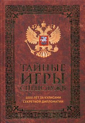 Линдер И.Б. - Тайные игры спецслужб. 1000 лет за кулисами секретной дипломатии обложка книги