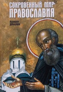 Подарочные издания. Мир православия