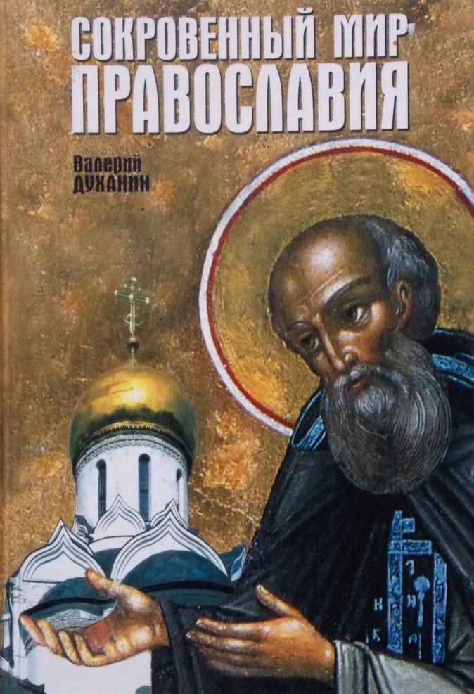 Священник Валерий Духанин - Сокровенный мир Православия. Современный человек на пути к Богу обложка книги