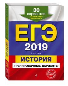 ЕГЭ-2019. История. Тренировочные варианты. 30 вариантов