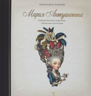 Бенжамен Лакомб Мария-Антуанетта. Тайный дневник королевы