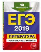 Е. А. Самойлова - ЕГЭ-2019. Литература. Тренировочные варианты. 40 вариантов' обложка книги