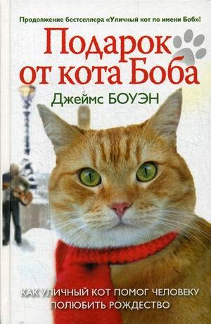 Боуэн Дж. Подарок от кота Боба. Как уличный кот помог человеку полюбить Рождество боуэн дж мир глазами кота боба новые приключения человека и его рыжего друга
