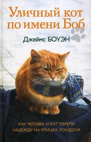 Боуэн Дж. Уличный кот по имени Боб. Как человек и кот обрели надежду на улицах Лондона боуэн дж уличный кот по имени боб как человек и кот обрели надежду на улицах лондона боуэн дж