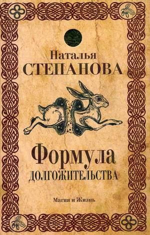 Формула долгожительства Степанова Н.И.
