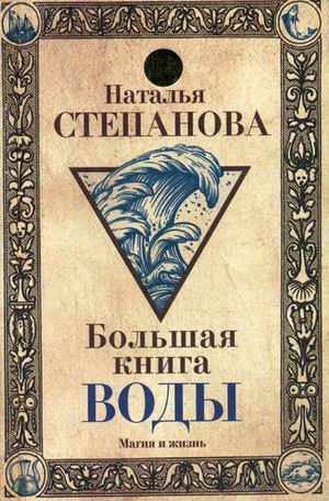 Степанова Н.И. Большая книга воды