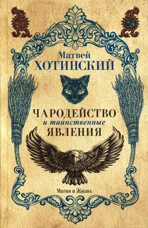 Чародейство и таинственные явления Хотинский М.С.