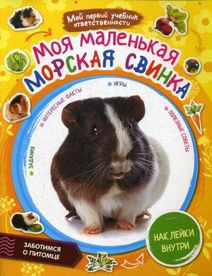 Сост. Моисеева Н. Моя маленькая морская свинка. Наклейки внутри моя маленькая морская свинка