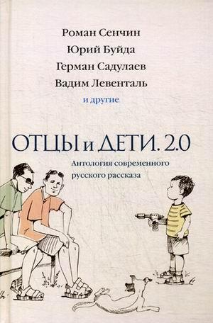 Ованес Азнаурян Отцы и дети. Версия 2.0. Антология современного русского рассказа