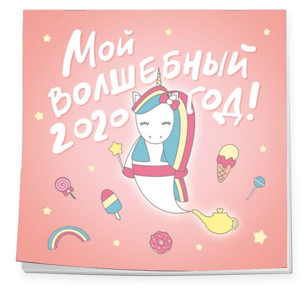 цена на Мой волшебный год. Календарь настенный на 2020 год (300х300 мм)