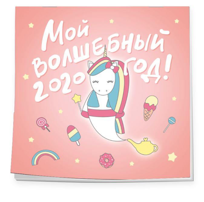 Мой волшебный год. Календарь настенный на 2020 год (300х300 мм)