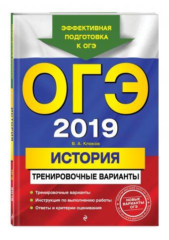 ОГЭ-2019. История. Тренировочные варианты В. А. Клоков