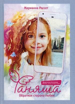 Россет М. - Фаняша. Обратная сторона любви обложка книги
