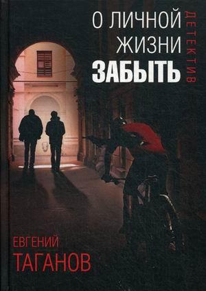 Таганов Е. - О личной жизни забыть обложка книги