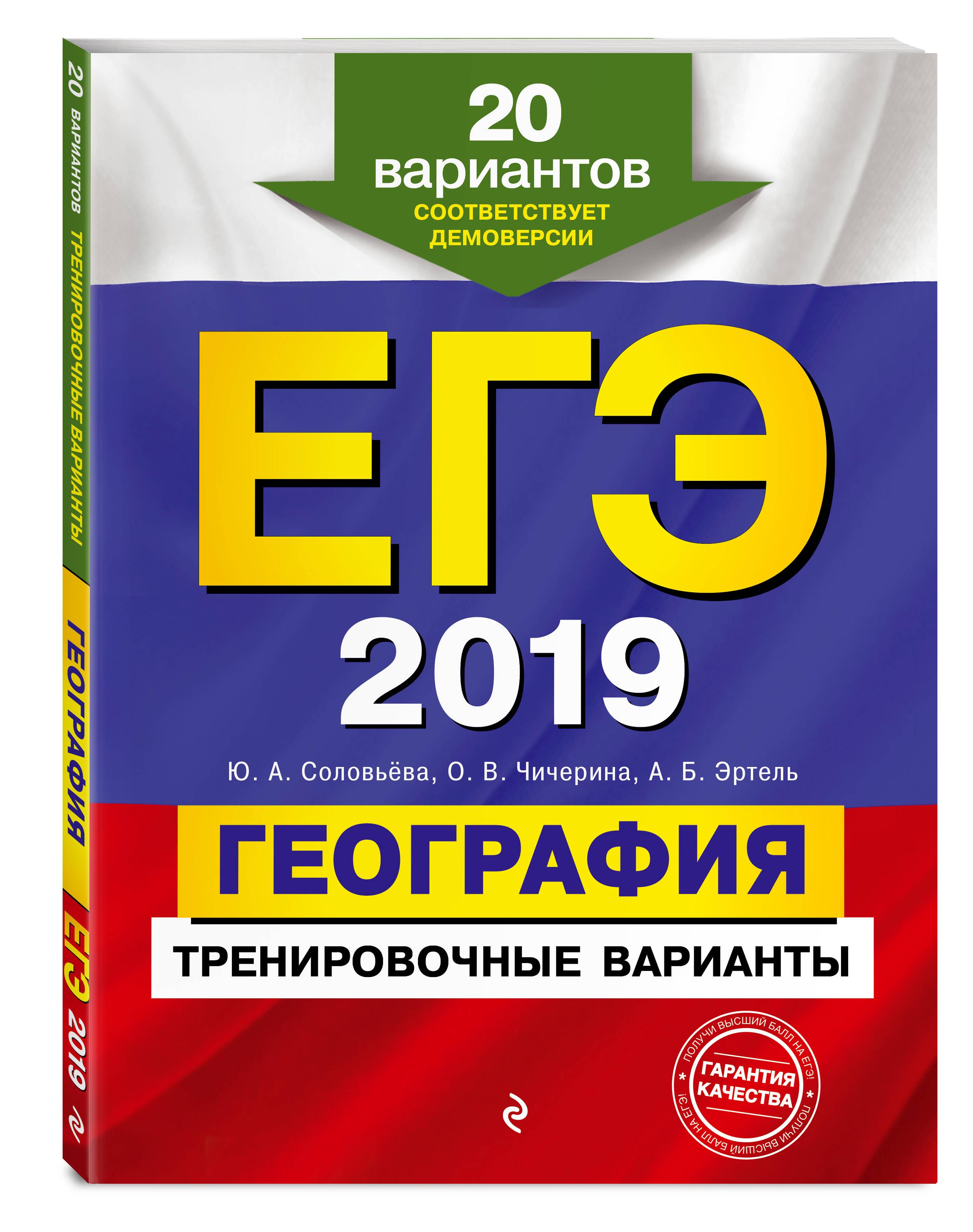 ЕГЭ-2019. География. Тренировочные варианты. 20 вариантов