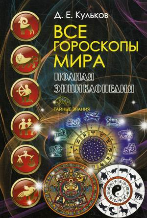 Все гороскопы мира. Полная энциклопедия Кульков Д.Е.