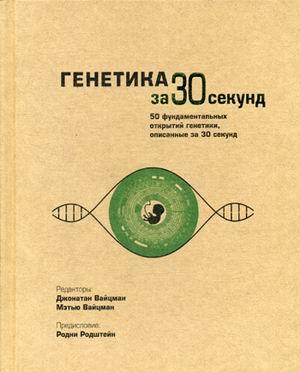 Генетика за 30 секунд. 50 фундаментальных открытий генетики, описанных за 30 секунд ( Вайцман Джонатан, Вайцман Мэтью  )