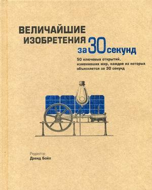 Ред. Дэвид Бойл - Величайшие изобретения за 30 секунд. 50 ключевых открытий, изменивших мир, каждое из которых объясняется за 30 секунд обложка книги