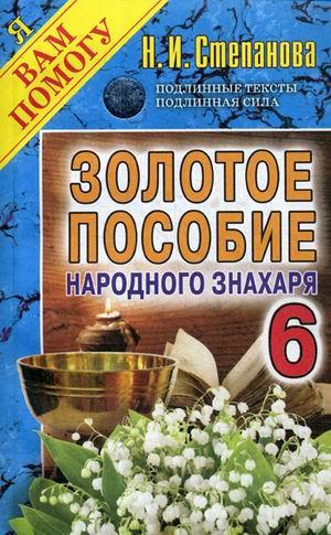 Степанова Н. Золотое пособие народного знахаря. Книга 6 цена 2017