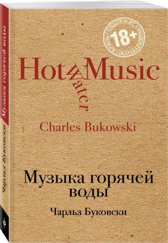 Чарльз Буковски - Музыка горячей воды обложка книги