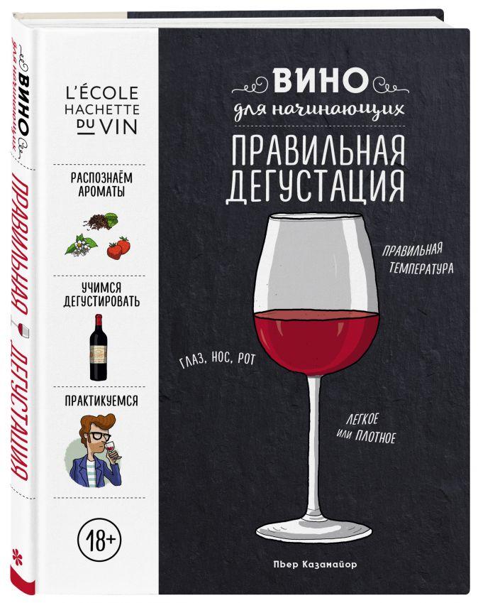 Пьер Казамайор - Вино для начинающих. Правильная дегустация обложка книги