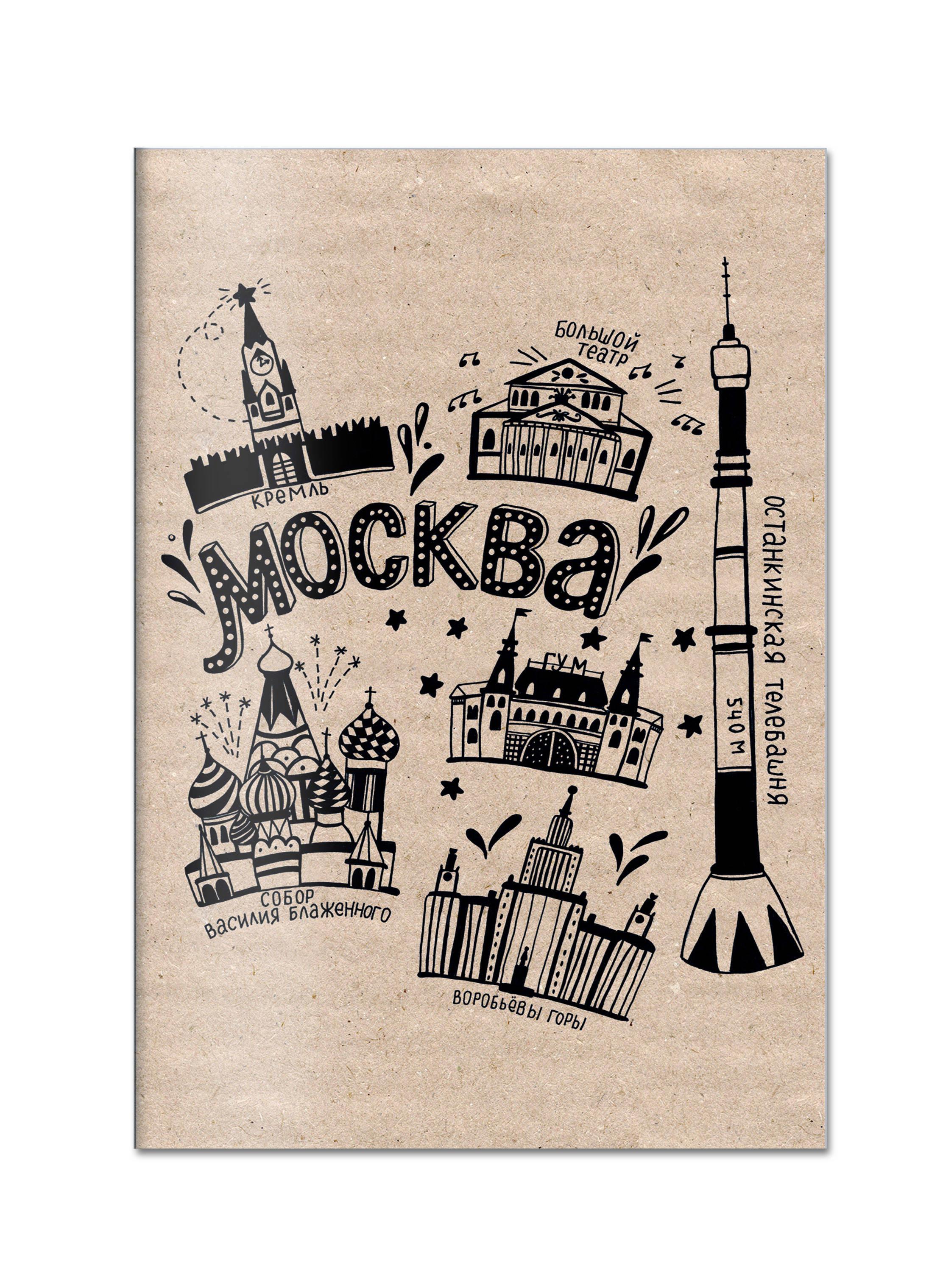 Блокнот. Москва блокноты artangels блокнот ангелы хранители дома 12х17