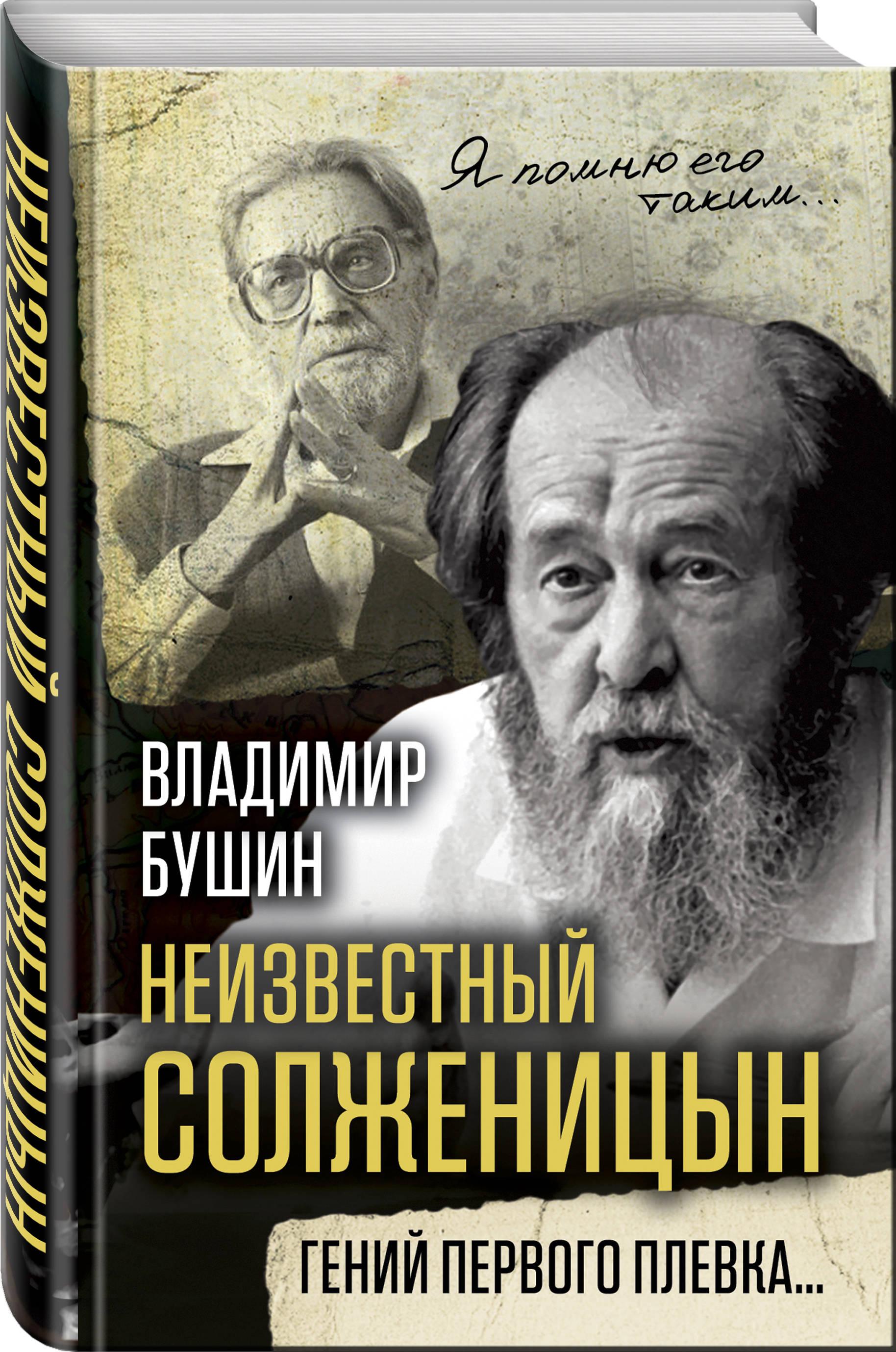 Бушин В.С. Неизвестный Солженицын. Гений первого плевка… сараскина л солженицын