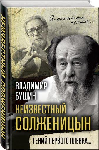 Владимир Бушин - Неизвестный Солженицын. Гений первого плевка… обложка книги