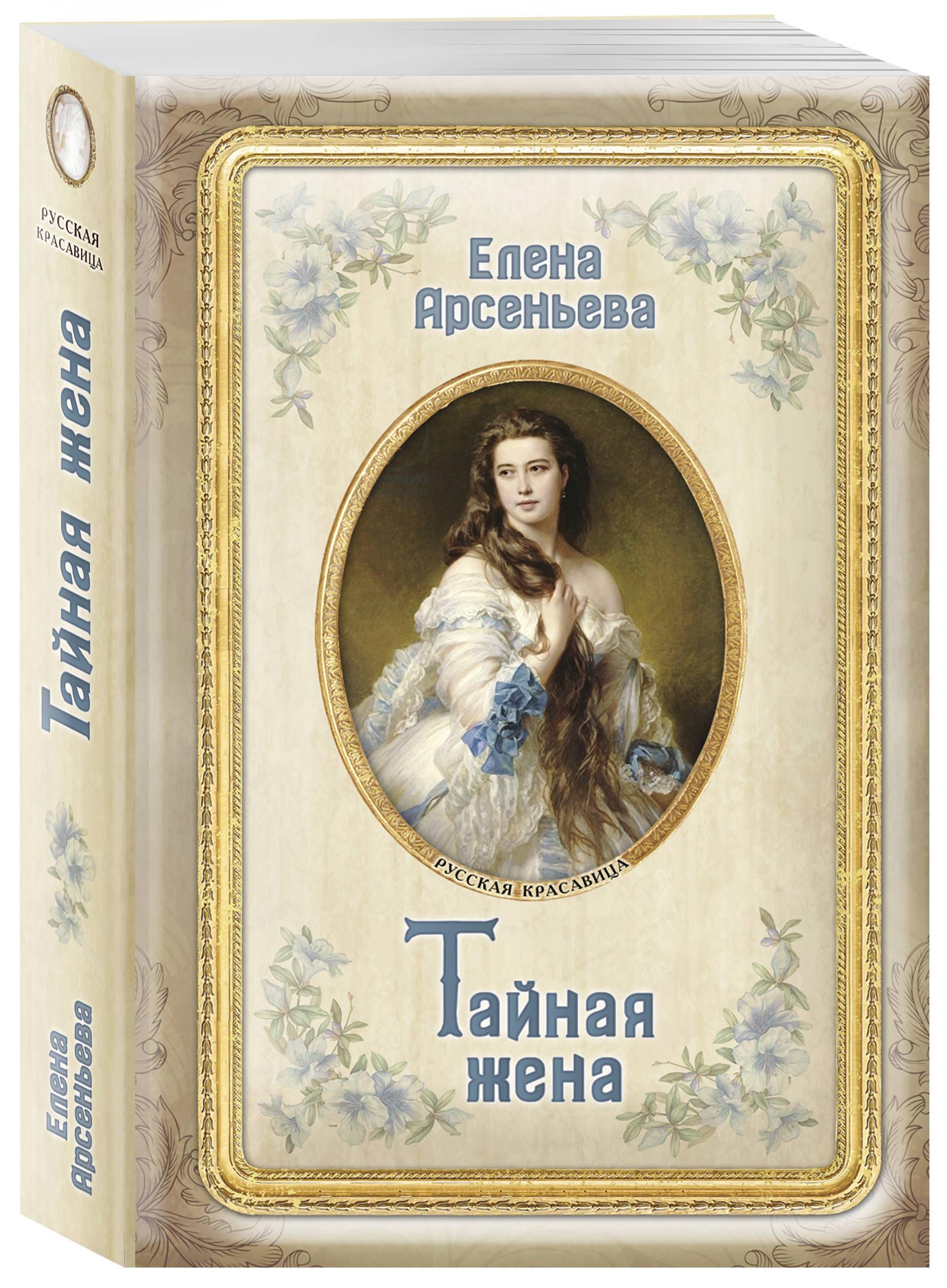 Елена Арсеньева Тайная жена марина романова тайны нашей планеты самые загадочные места люди и события